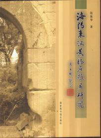 洛阳东汉黄肠石题铭研究