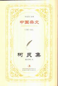 中国杂文(百部)卷七 柯灵集