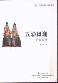 广东非物质文化遗产丛书 五彩斑斓:广东瑶绣