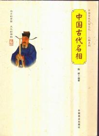中国古代名相