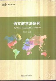 语文教学法研究