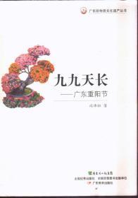 广东非物质文化遗产丛书 九九天长:广东重阳节