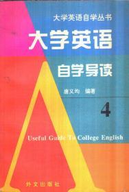 大学英语 自学导读4