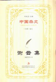 中国杂文(百部)卷五 谢云集