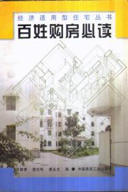 经济适用型住宅丛书 百姓购房必读