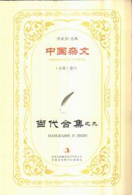 中国杂文(百部)卷六 当代合集之九