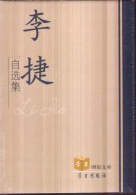 李捷自选集(精装)