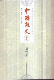 中国杂文 当代部分 卷七 唐弢集