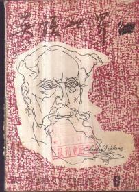 英语世界 1984.6(总19)馆藏书