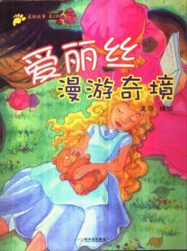 最酷故事 第2辑 爱丽丝漫游奇境