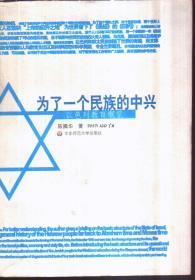 为了一个民族的中兴:以色列教育概览