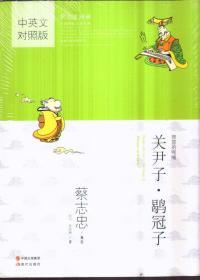 蔡志忠漫画 关尹子,鹖冠子(中英文对照版)