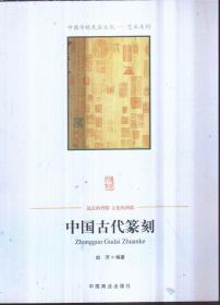 中国古代篆刻