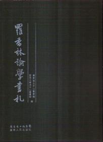 罗香林论学书札(精装)