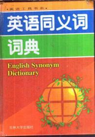 英语工具书系 英语同义词词典(精装)