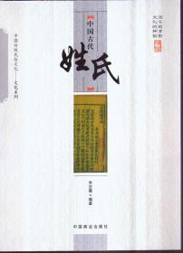 中国古代姓氏