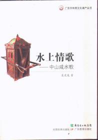 广东非物质文化遗产丛书 水上情歌:中山咸水歌