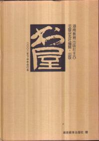 《书屋》2002年下半年合订本(精装)