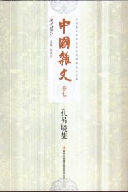 中国杂文 当代部分 卷七 孔另静集
