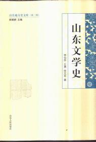 山东地方史文库(第二辑)山东文学史(精装)