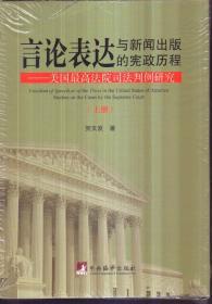 言论表达与新闻出版的宪政历程:美国最高法院司法判例研究(上下)