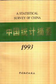 中国统计摘要 1993