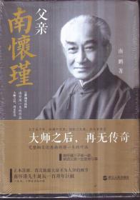 父亲南怀瑾(精装)