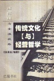 传统文化与经营哲学:南怀瑾与金温铁路