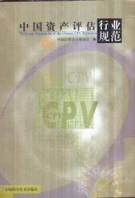中国资产评估行业规范