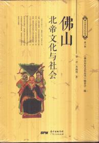 佛山北帝文化与社会