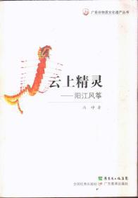 广东非物质文化遗产丛书 云上精灵:阳江风筝