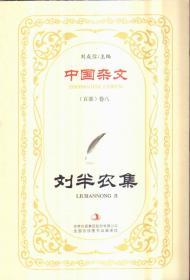 中国杂文(百部)卷八 刘半农集
