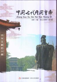 中国古代开国皇帝