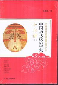 中国历代政治得失十六讲(上下)