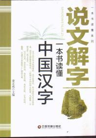说文解字:一本书读懂中国汉字