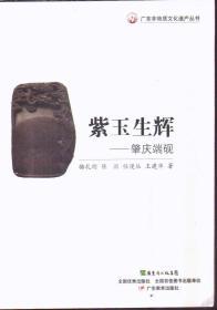 广东非物质文化遗产丛书 紫玉生辉:肇庆端砚