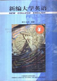 新编大学英语4 第一分册