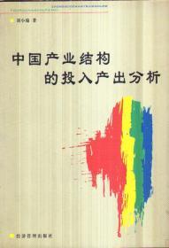 中国产业结构的投入产出分析