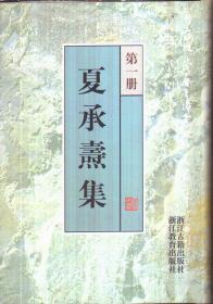 夏承焘集(全八册)
