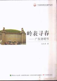 广东非物质文化遗产丛书 岭表寻春:广东清明节