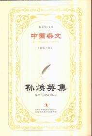 中国杂文(百部)卷五 孙焕英集