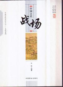 中国古代战场