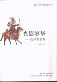 广东非物质文化遗产丛书 光影岁华:陆丰皮影戏
