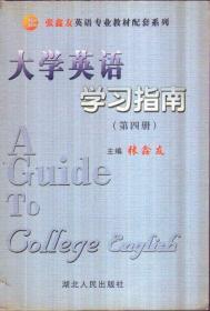 大学英语学习指南 第四册
