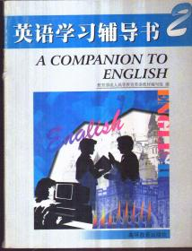英语学习辅导书2