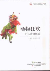 广东非物质文化遗产丛书 动物狂欢:广东动物舞蹈