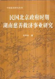 民国北京政府时期湖南慈善救济事业研究