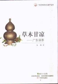 广东非物质文化遗产丛书 草木甘凉:广东凉茶