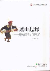 """广东非物质文化遗产丛书 瑶山起舞:瑶族盘王节与""""耍歌堂"""""""