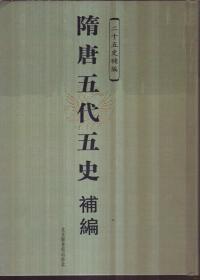二十五史补编 隋唐五代五史补编(全三册 精装)